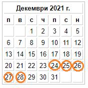 pochivni_dni_dekemvri